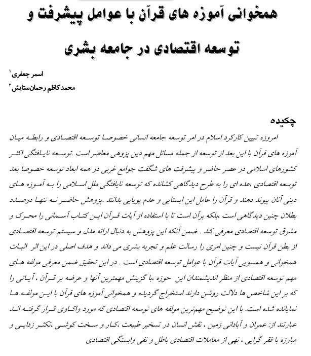 معارف نت: همخوانی آموزه های قرآن با عوامل پیشرفت و توسعه اقتصادی در جامعه بشری