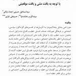 معارف نت : واکاوی خطبه نکوهش مردم بصره امام علی