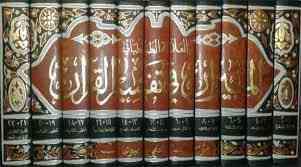 معارف نت: کارکردهای اجتماعی اخلاق دینی و قرآنی در جامعه از منظر تفسیر المیزان