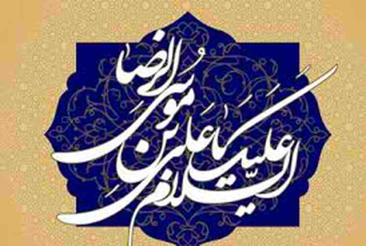 معارف نت : اقتباس ها و استنادهای قرآنی امام رضا (ع) در حدیث امامت
