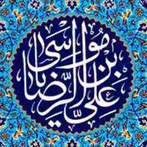 اقتباس ها و استنادهای قرآنی امام رضا (ع) در حدیث امامت ؛ مقالات علوم قرآن و حدیث