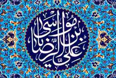 معارف نت: اقتباس ها و استنادهای قرآنی امام رضا (ع) در حدیث امامت