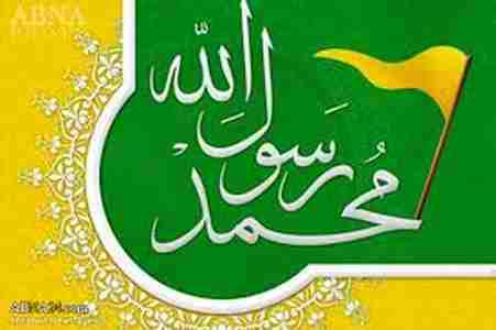 معارف نت : الگوی تمدنی اسلام در سیره نبوی با تکیه بر آیات قرآن