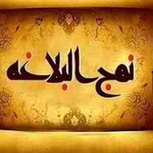 بازجست ساحت های وجودی انسان از منظر نهج البلاغه ؛ مقالات علوم قرآن و حدیث