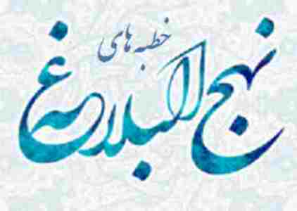 معارف نت : تحلیل انسجام و پیوستگی خطبه های امام علی (ع) با موضوع حکمیت