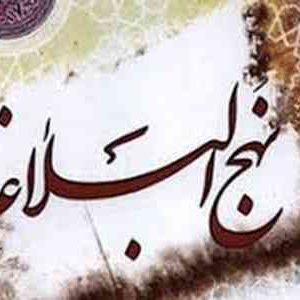 تدوین و اعتباریابی الگوی رهبری معنوی اسلامی در سازمان از منظر نهج البلاغه