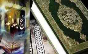 معارف نت : تلمیحات قرآنی در خطبه اول نهج البلاغه