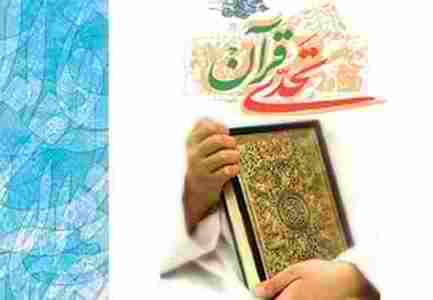 راز تحدی های گوناگون قرآن بر اساس دیدگاه معناشناختی ایزوتسو