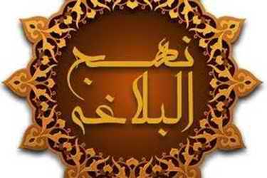 معارف نت: «ورع» و «عفت» در نهج البلاغه