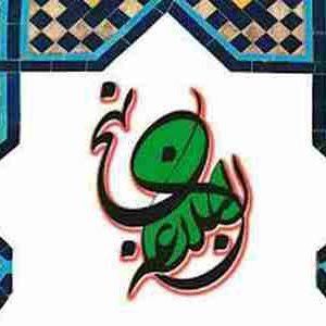 شناسایی و رتبه بندی تامین کنندگان اقلام مبتنی بر ارزش های اسلامی از منظر قرآن و نهج البلاغه