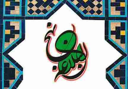 معارف نت : شناسایی و رتبه بندی تامین کنندگان اقلام مبتنی بر ارزش های اسلامی