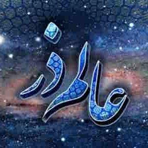 عالم ذر در قرآنکریم (بررسی ۱۴ آیه)