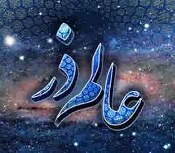 معارف نت : عالم ذر در قرآنکریم