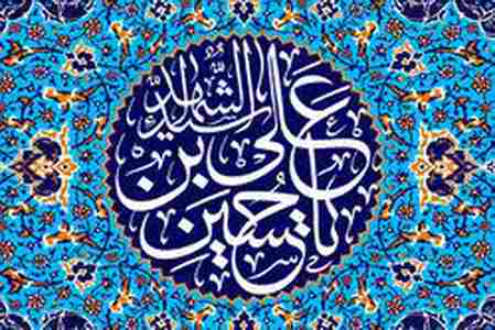 مبانی سیاسی – اجتماعی نهضت امام حسین (ع) از منظر قرآن؛ مقالات علوم قرآن و حدیث