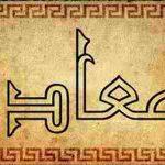 معارف نت: معاد جسمانی در قرآن و عهدین