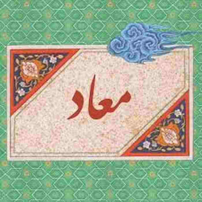 معارف نت : معاد جسمانی در قرآن و عهدین