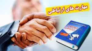 معارف نت: مهارت های ارتباطی در قرآن