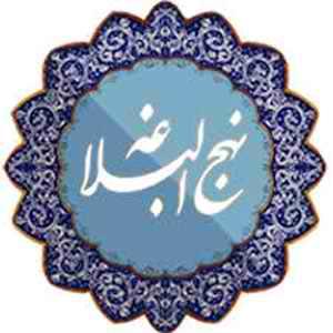 نقد و بررسی تصاویر تجسمی قرآن کریم در نهج البلاغه