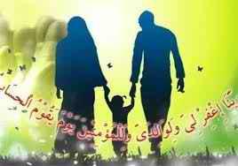 معارف نت: نگره قرآن کریم به خویشتنداری در رفتارهای خانوادگی