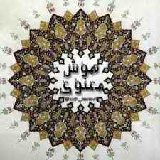 معارف نت: هوش معنوی از منظر قرآن و روایات