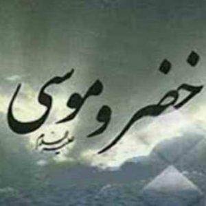 فایل word: آداب شاگردی و استادی در داستان موسی و خضر (ع)