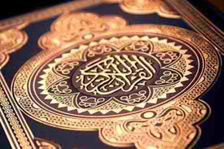 معارف نت : تحلیل زیبایی شناسی آیات قرآن کریم برپایه عنصر انسجام و پیوستگی