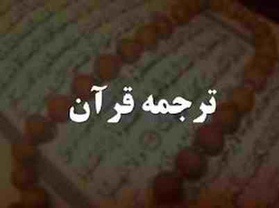 معارف نت : تحلیل و نقد معنای واژه أنّی در ترجمه های فارسی قرآن ( با تأکید بر نقش سیاق در ترجمه )