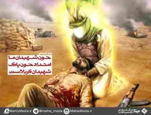 حال و هوای جبهه ها در ماه محرم ؛ نویسنده: علی رضا غلامی