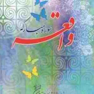 سبک شناسی سوره واقعه براساس تحلیل زبانی | دانلود مقالات علوم قرآن و حدیث