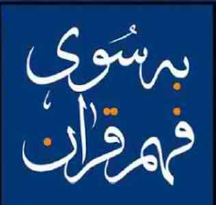 معارف نت - فهم قرآن در پرتو نظم شبکه ای یا فراخطی