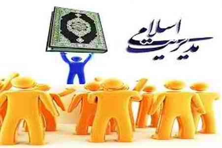 مبانی فلسفی روش مدیریت اسلامی ؛ جهان شناسی؛ معرفت شناسی و هستی شناسی   دانلود مقالات ISI علوم قرآن و حدیث