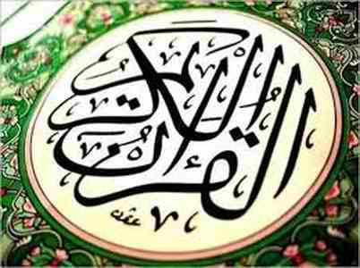 معارف نت: متناسب سازی نظریه مربع معناشناسی در قرآن