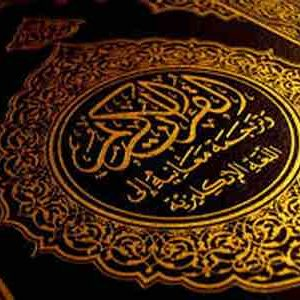 معناشناسی بین در قرآن براساس روابط جانشینی و همنشینی