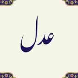 معناشناسی واژه عدل در قرآن بر مبنای روش ایزوتسو