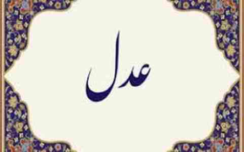 معناشناسی واژه عدل در قرآن بر مبنای روش ایزوتسو - مقالات علوم قرآن و حدیث