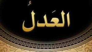 معارف نت - معناشناسی واژه عدل در قرآن بر مبنای روش ایزوتسو