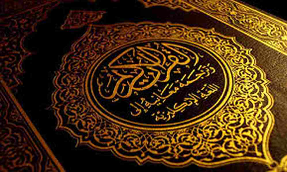 معارف نت: معناشناسی واژه کتاب در قرآن بر پایه روابط همنشینی واژگان قرآن