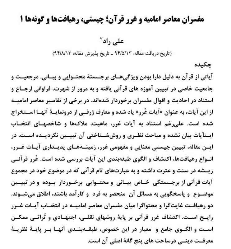 مفسران معاصر امامیه و غرر قرآن ؛ چیستی، رهیافتها و گونهها - معارف نت