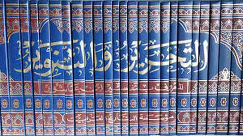 نظرات نحوی ابن عاشور در توجیه منصوبات متشابه در تفسیر التحریر و التنویر