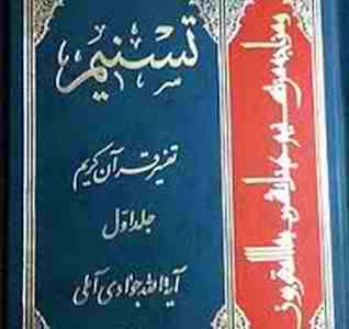 معارف نت : نقش صور بیانی در تبیین مضامین قرآنی در تفسیر تسنیم