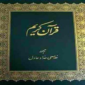 نگاهی به ترجمه قرآن حداد عادل