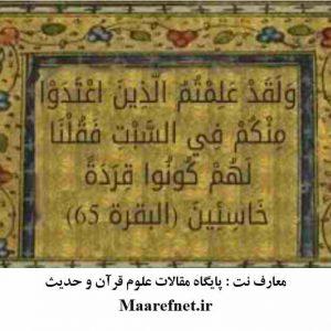 فایل word: تحلیل انتقادی دیدگاه یوری روبین در اقتباس آیه کونوا قرده خاسئین از کتاب مقدس