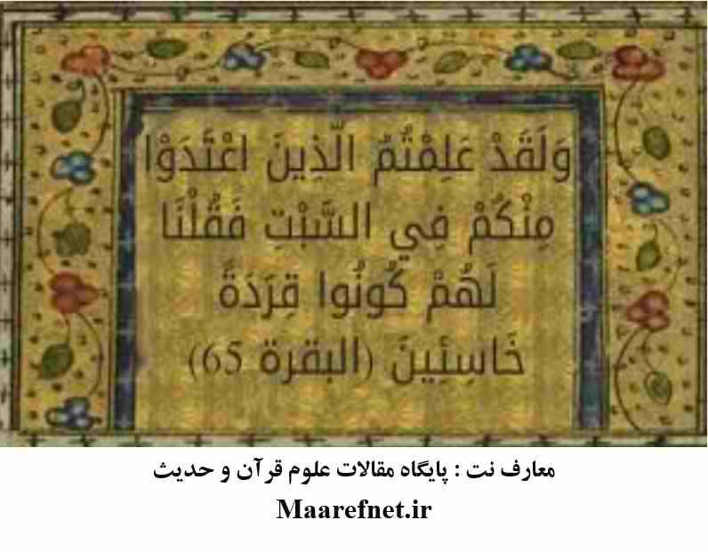 دیدگاه یوری روبین در مورد آیه کونوا قردة خاسئین ؛ مسخ در قرآن