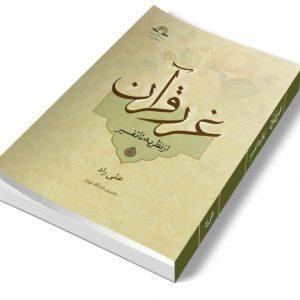 مفسران معاصر امامیه و غرر قرآن ؛ چیستی، رهیافتها و گونهها
