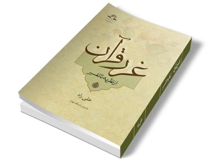 مفسران معاصر امامیه و غرر قرآن ؛ مقالات علوم قرآن و حدیث