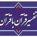 معارف نت - حجیت روش تفسیری قرآن به قرآن با تاکید بر روایات عرض در تفسیر تسنیم