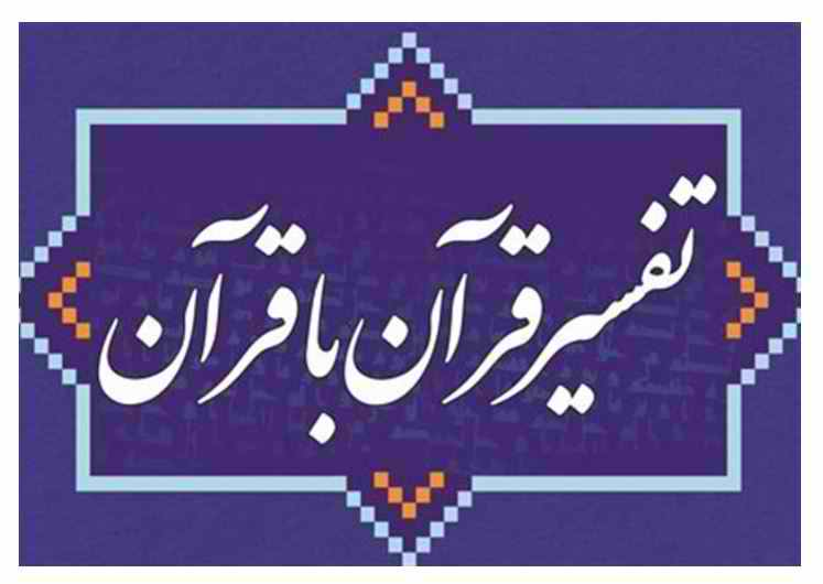فایل word: حجیت روش تفسیری قرآن به قرآن با تاکید بر روایات عرض در تفسیر تسنیم