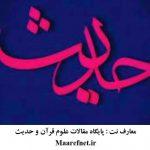 جایگاه حدیث در فهم قرآن ؛ تطبیق آراء میرزا مهدی اصفهانی و اخباریان