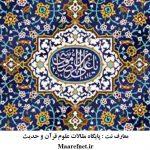 بررسی و تحلیل سند مناظرات امام رضا در عراق و خراسان