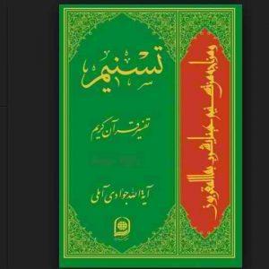 حجیت روش تفسیری قرآن به قرآن با تاکید به روایات عرض در تفسیر تسنیم